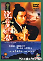 浣花洗剑录 (1978) (DVD) (1-20集) (完) (ATV剧集) (美国版)