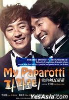My Paparotti (DVD) (Malaysia Version)