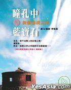 Tong Kong Zhong De Lan Bao Shi -  Xin Jiang Mi Jing Zhi Lu
