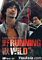 美しき野獣 (DVD) (香港版)