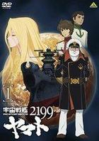 Space Battleship Yamato 2199 (DVD) (Vol.1) (Japan Version)