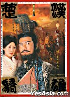 楚汉骄雄 (DVD) (第二辑) (完) (中英文字幕) (TVB剧集)