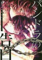 パンドラの告白 / ムーグコミックス B−Fシリーズ