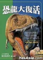 Natural History Of Dinosaurs