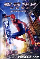 The Amazing Spider-Man 2 (2014) (DVD) (Hong Kong Version)