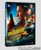 The Adventurers (2017) (DVD) (Taiwan Version)