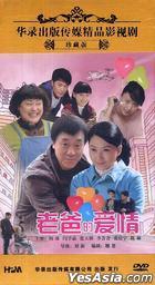Lao Ba De Ai Qing (DVD) (End) (China Version)