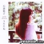 Utatane (Japan Version)