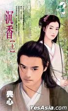 尋夢園 1444 - 沉香(上)