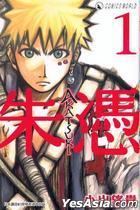 Akatsuki (Vol.1)