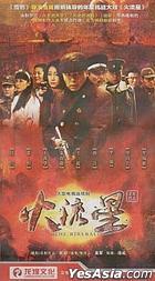 The Fireball (H-DVD) (End) (China Version)