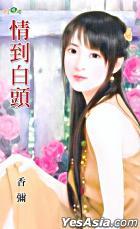 Tian Ning Meng 040 -  Qing Dao Bai Tou
