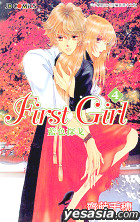 First Girl (Vol.4)
