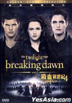 The Twilight Saga: The Breaking Dawn - Part 2 (2012) (DVD) (Hong Kong Version)