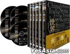 世界遺產 - 踏上嶄新旅途 (DVD) (II) (套裝) (台灣版)