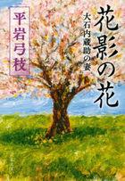 hanakage no hana ooishi kuranosuke no tsuma bunko