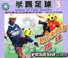 Learn To Play Soccer 3 Kic King (VCD) (China Version)