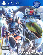 Earth Defense Forces 5 (Asian Chinese / English Version)