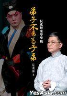 Ruan Zhao Hui Qi Xue Xue Xi: Di Zi Bu Wei Wei Zi Di