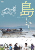 Shima Nite (DVD) (Japan Version)