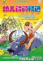 You Er Shi Ci Jing Xuan (VCD) (China Version)