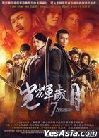 光輝歲月 (DVD) (台灣版)