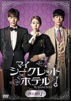 マイ・シークレットホテル DVD−BOX1