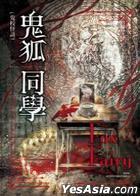 Gui Xiao Guai Tan : Gui Hu Tong Xue