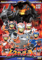TOMICA HERO RESCUE FORCE VOL.6 (Japan Version)