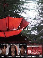 Yurigokoro (DVD) (Special Edition) (Japan Version)