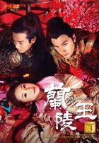 Lanling Wang (DVD) (Box 3) (Japan Version)