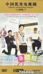 Article 22 Marriage Gauge (DVD) (End) (China Version)