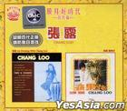 An Evening with Chang Loo / 蘋果花 (2in1CDset)