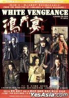 White Vengeance (2011) (DVD) (Malaysia Version)