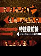 Tokuso Saizensen Best Selection Box (Vol.5) (DVD) (First Press Limited Edition) (Japan Version)