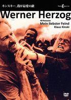Mein liebster Feind - Klaus Kinski  (DVD) (Japan Version)