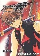 Tsubasa - RESERVoir CHRoNICLE (Vol.23) (Deluxe Edition)
