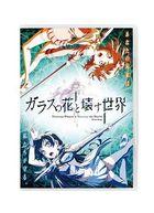 Garakowa: Restore the World (Blu-ray) (Normal Edition)(Japan Version)