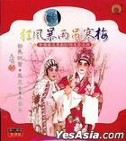 Kuang Feng Bao Yu Diao Han Mei (China Version)