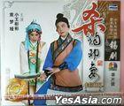 Xi Ju -  Sha Gou Quan Qi Karaoke (VCD) (China Version)