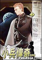 Xiao Bing Chuan Qi ^2 V Kuang Wang Shao Wei