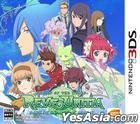 Tales of the World Reve Unitia (3DS) (日本版)