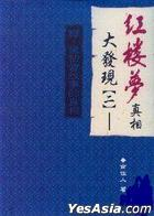 Hong Lou Meng Zhen Xiang Da Fa Xian( Er) _ _ Bao , Dai Chu Hui Gu Shi De Zhen Xiang