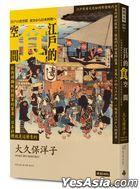 江户的食空间:从街头摊贩到将军的餐桌,日本料理就是这麽来的