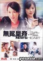 New''s Heart