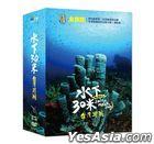 30 Meters Underwater: Penghu, Taiwan (DVD) (Ep. 1-3) (Taiwan Version)