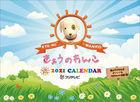 Today's Doggie 2021 Calendar (Japan Version)