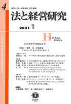 hou to keiei kenkiyuu 4 2021 1  4 2021 1  hou to keiei gatsukai sousetsu kinengou