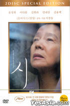 Poetry (DVD) (2-Disc) (Korea Version)