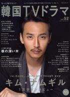 Motto Shiritai! Korean TV Drama Vol. 52